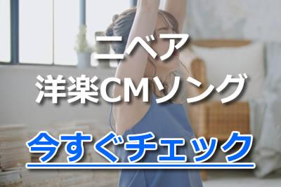 ニベア cm 洋楽 CMソング