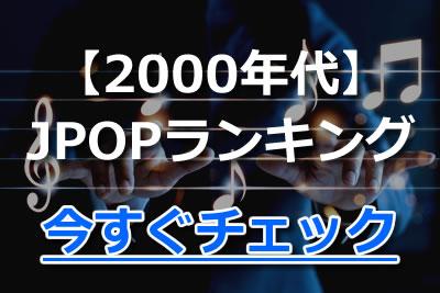 名曲 jpop 2000年代 ランキング