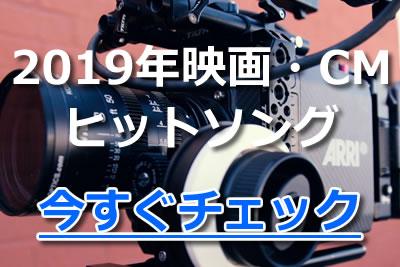 2019 ヒットソング ドラマ 映画