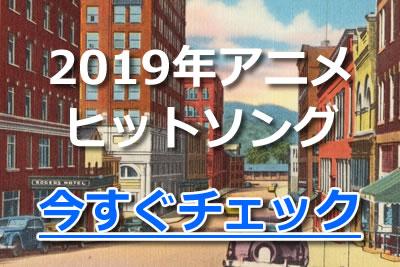 2019 ヒットソング アニメ