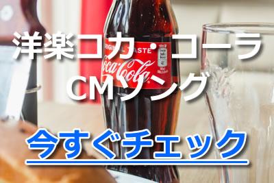 コカコーラ cmソング 洋楽