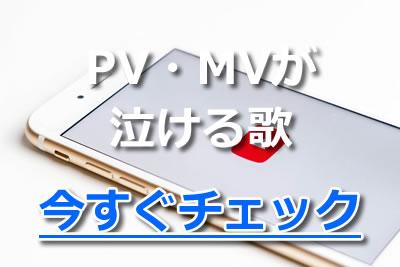 泣ける 歌 PV MV