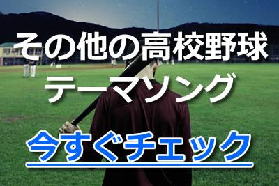 甲子園 テーマソング 高校野球