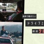 ドライブ 曲