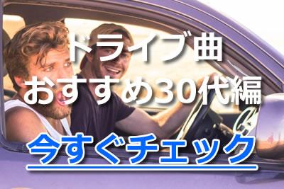 ドライブ 曲 30代