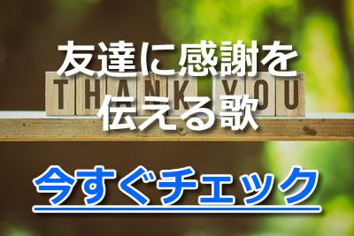 友情ソング 感謝
