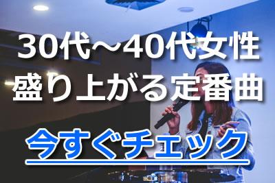 カラオケ 盛り上がる 30代~40代
