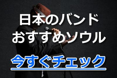 ソウルミュージック 日本 ソウルバンド