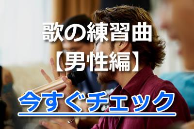 カラオケ 歌い方 練習曲 男性