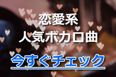 ボカロ 人気曲 恋愛系