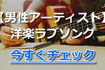 洋楽 ラブソング 男性 アーティスト