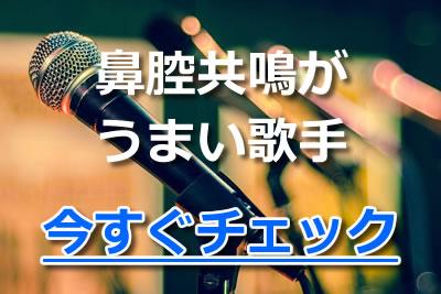 鼻腔共鳴 うまい歌手