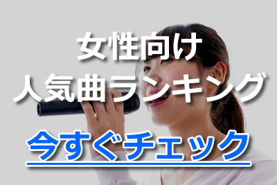 カラオケ 人気曲 女性
