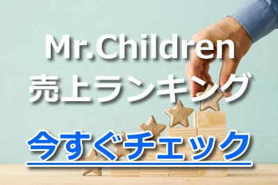 優しい歌 Mr.Children 売上 シングル ランキング