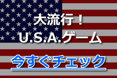 忘年会 出し物 U.S.A.ゲーム
