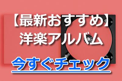 おすすめ 洋楽 最新 アルバムおすすめ 洋楽