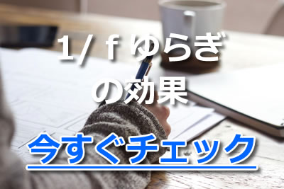 1/f ゆらぎ 効果