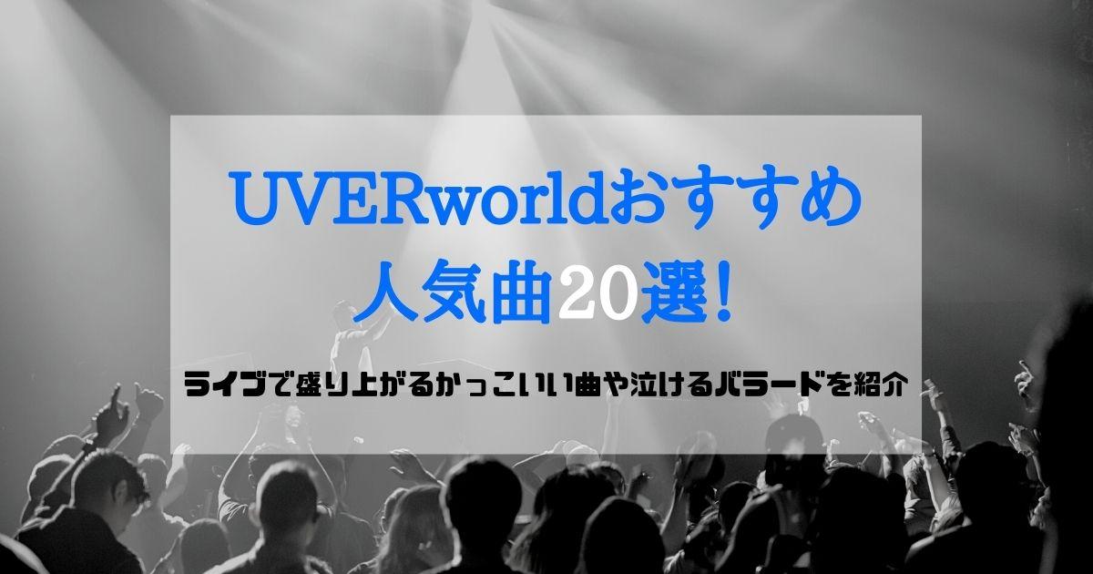 UVERworld 人気曲