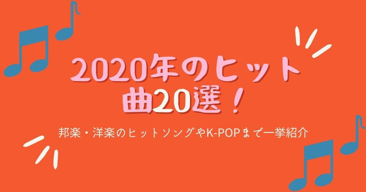 2020 人気 曲