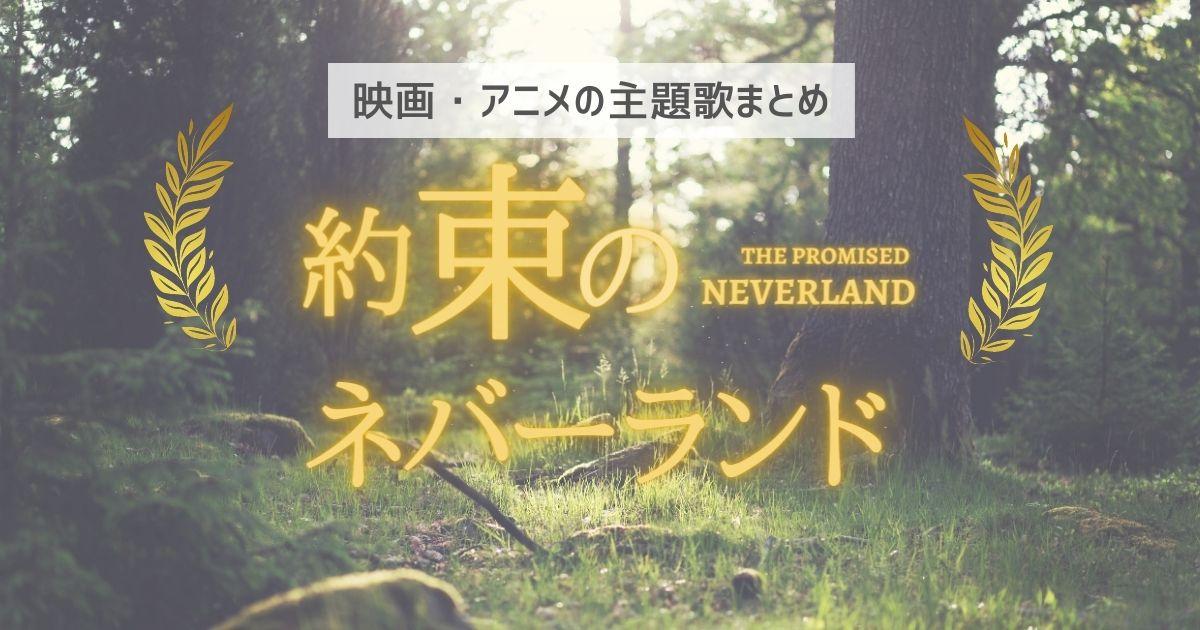 約束のネバーランド 主題歌