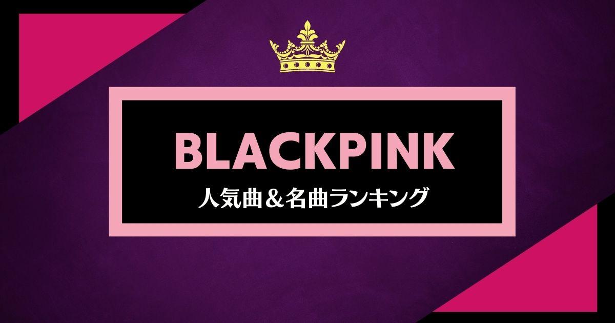 ブラック ピンク 曲