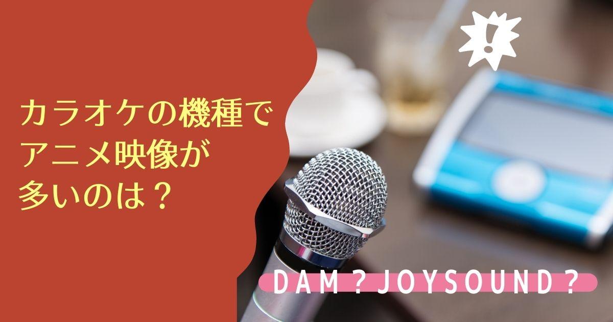 カラオケ アニメ映像