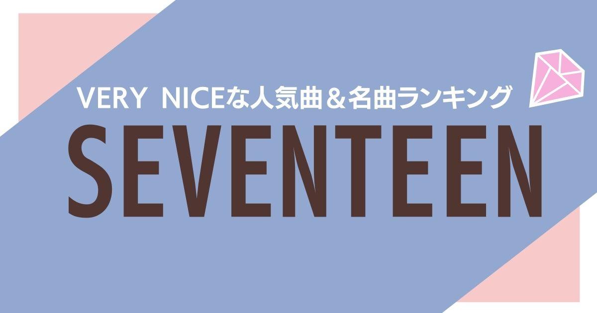 seventeen 人気曲
