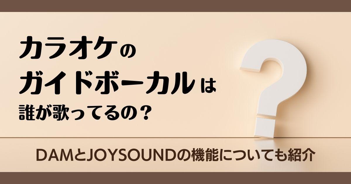 カラオケ ガイド ボーカル