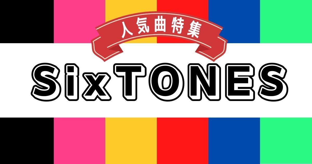 sixtones 曲