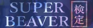 SUPER BEAVER検定