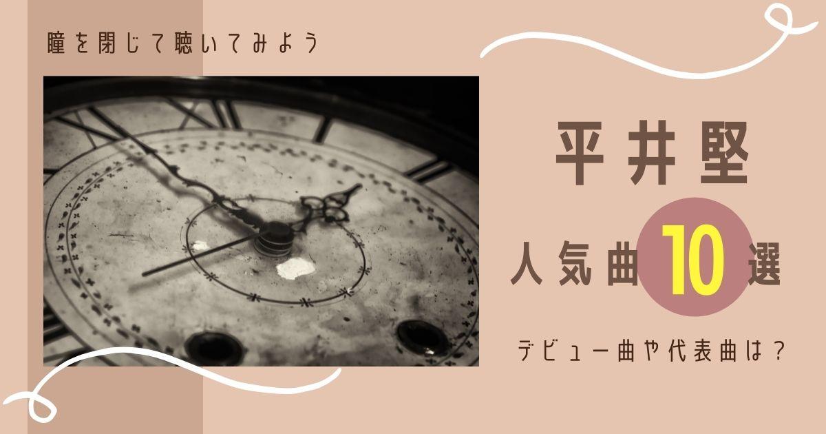 平井 堅 曲