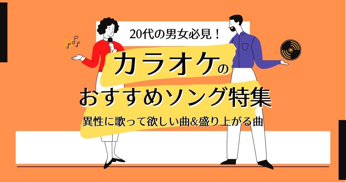 カラオケ 20代