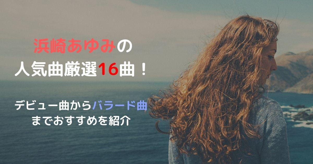 浜崎あゆみ 曲