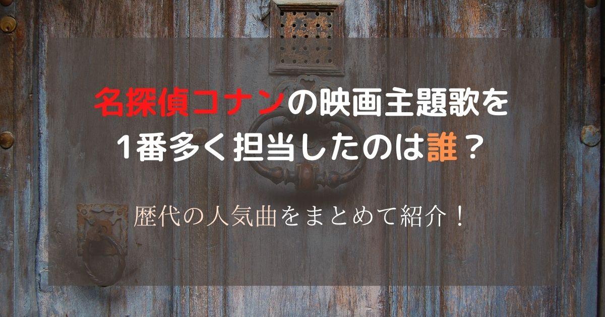 コナン 映画 主題 歌