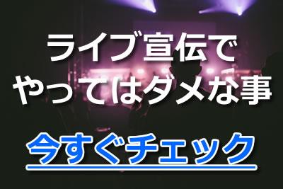 ライブ宣伝NG行為