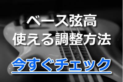 ベース弦高調整方法