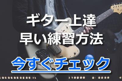 ギター上達早い練習方法