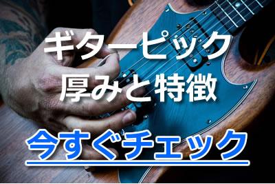 ギターピック厚みと特徴