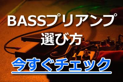 bassプリアンプ選び方