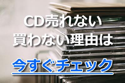 CD売れない