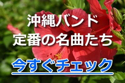 沖縄バンド定番曲