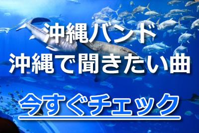 沖縄で聞きたい曲