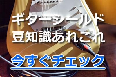 ギターシールド豆知識