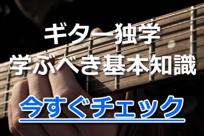 ギター独学 基本知識