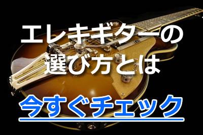 エレキギター 選び方