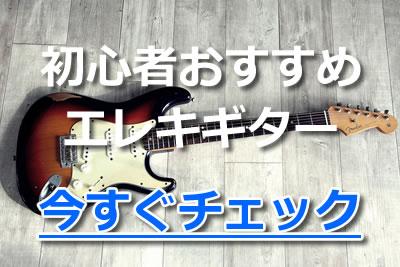 初心者おすすめエレキギター