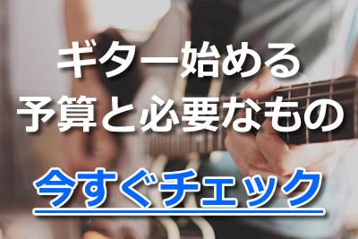ギター始める予算