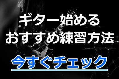 ギター始める練習方法
