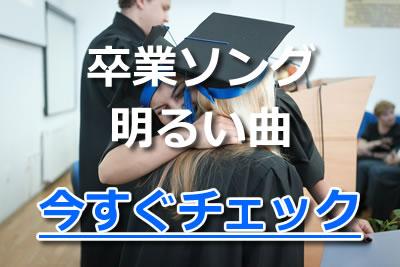 卒業 ソング ランキング 2020