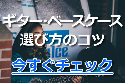 ギター ベース 選び方 コツ